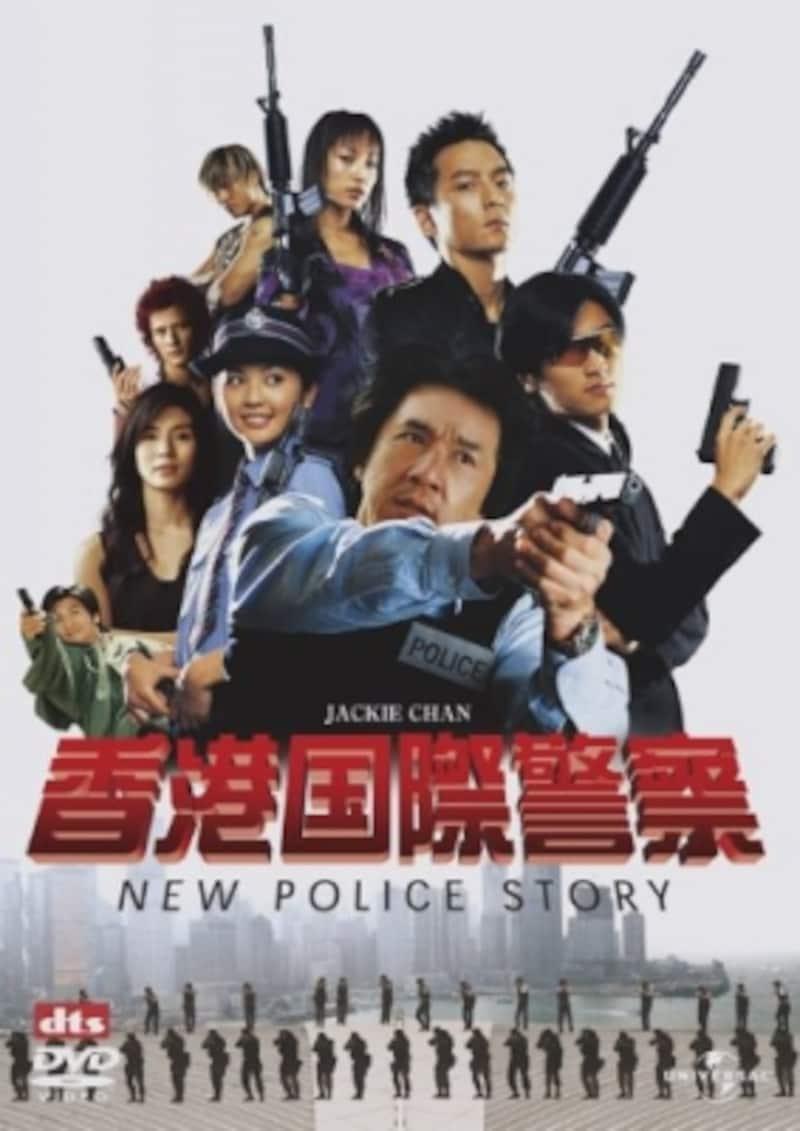『香港国際警察NEWPOLICESTORY』(画像はAmazonより:http://amzn.asia/6UCgd2K)