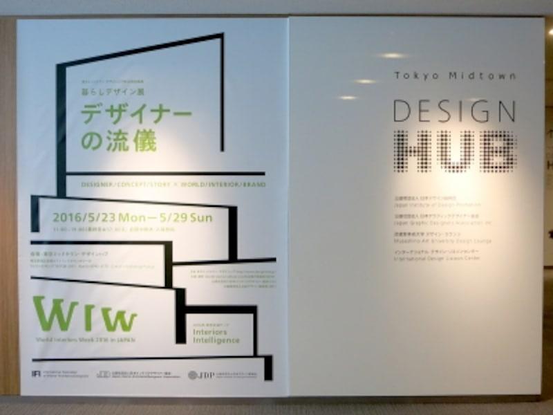 デザインハブ会場エントランスの画像