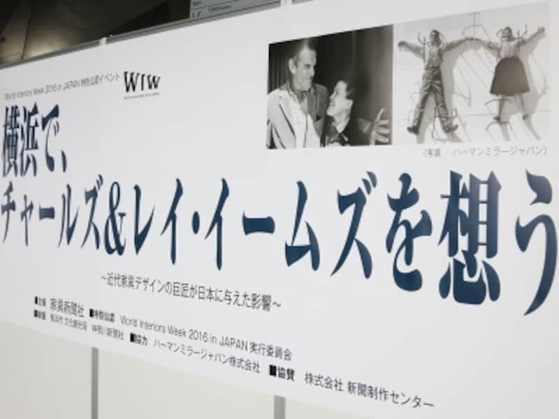 横浜イームズ展風景1の画像