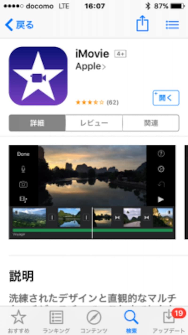 iOS版「iMovie」