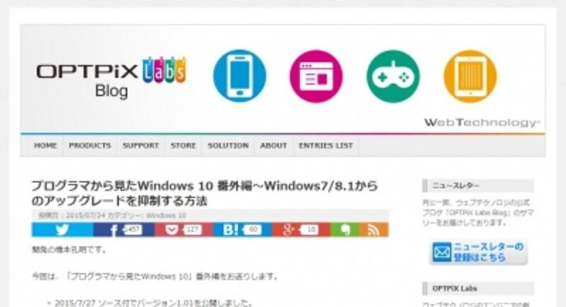 Windows10へのアップグレード抑止設定ツール