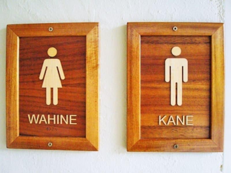 「wahine」は女子、「kane」は男子。男女の案内がハワイ語で表記されていることが多い