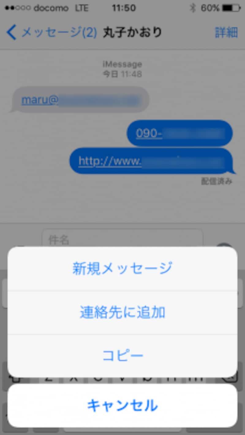 iPhone,メールアプリ,iPhoneから送信,署名