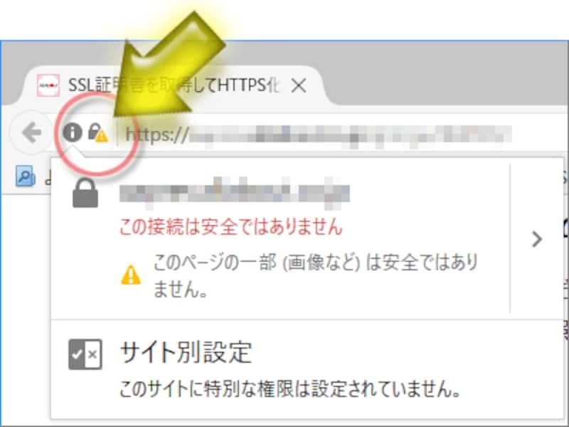 HTTPSで通信できているものの、一部の画像などがHTTPで読み込まれている場合の警告例