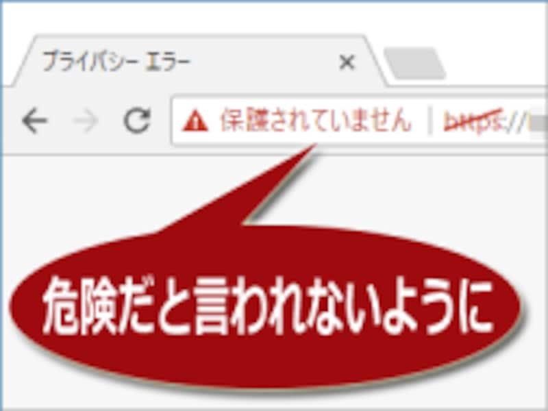 WebサイトをHTTPS化して、危険だと警告されないようにしたい