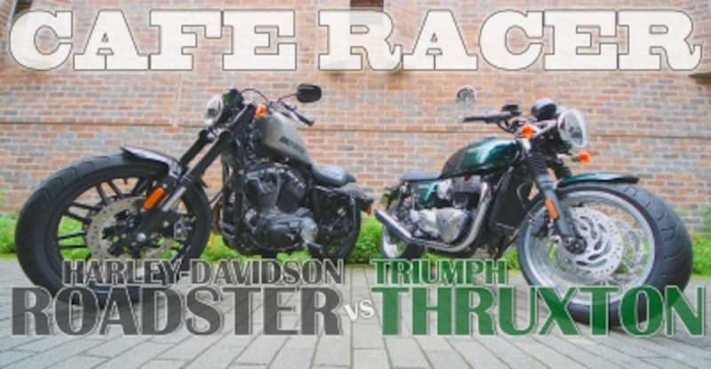 「カフェレーサー」をコンセプトに生み出されたハーレー・ロードスターとトライアンフ・新型スラクストンを比較検証!