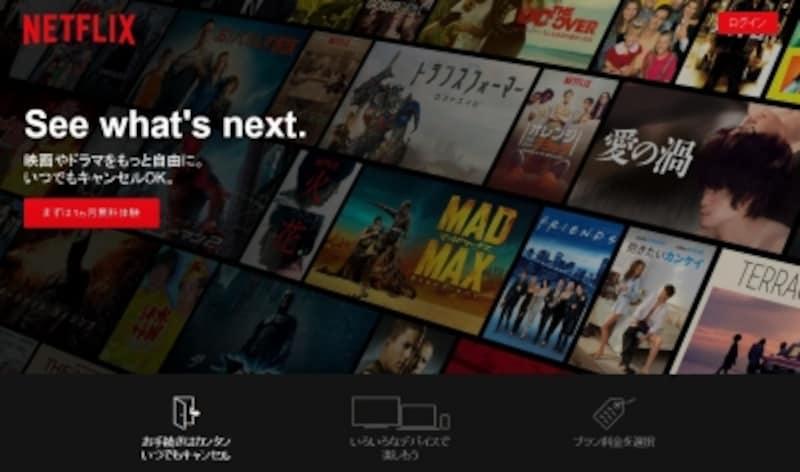 すでに一部の映像配信サービスでは、4K映像が視聴可能になっている。
