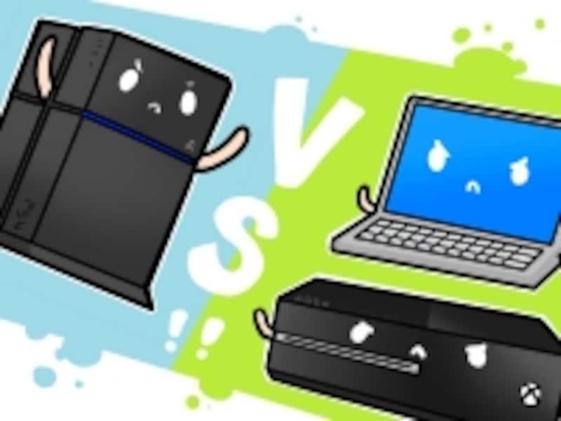 PS4vsXboxOne&PCの図