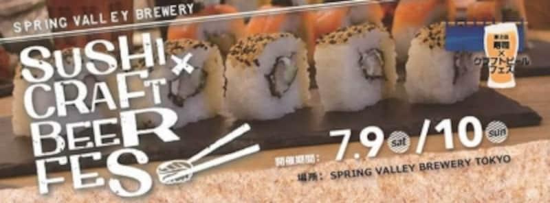 第2回undefined寿司×クラフトビールフェス
