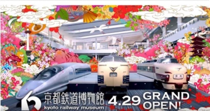 京都鉄道博物館undefined公式HPよりundefinedhttp://www.kyotorailwaymuseum.jp/