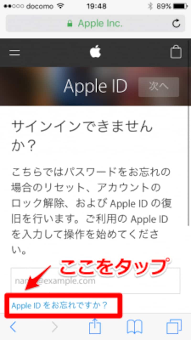 AppleIDの画面