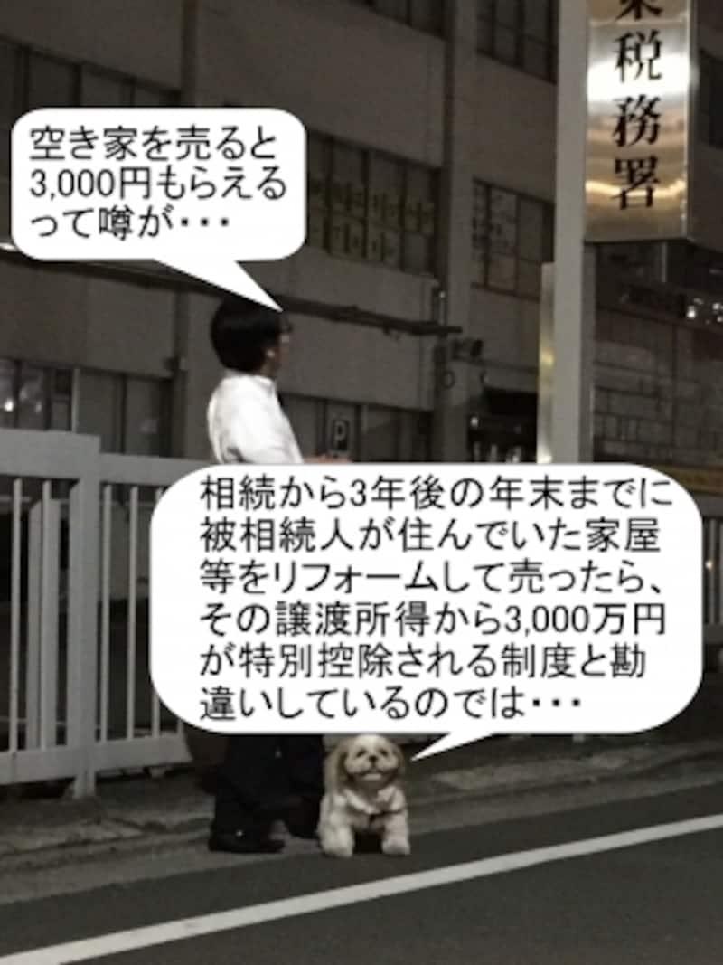 空き家対策の3000万円控除の写真
