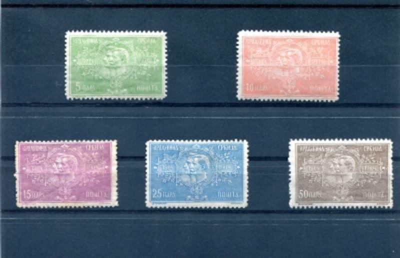 セルビアの亡霊切手のセット