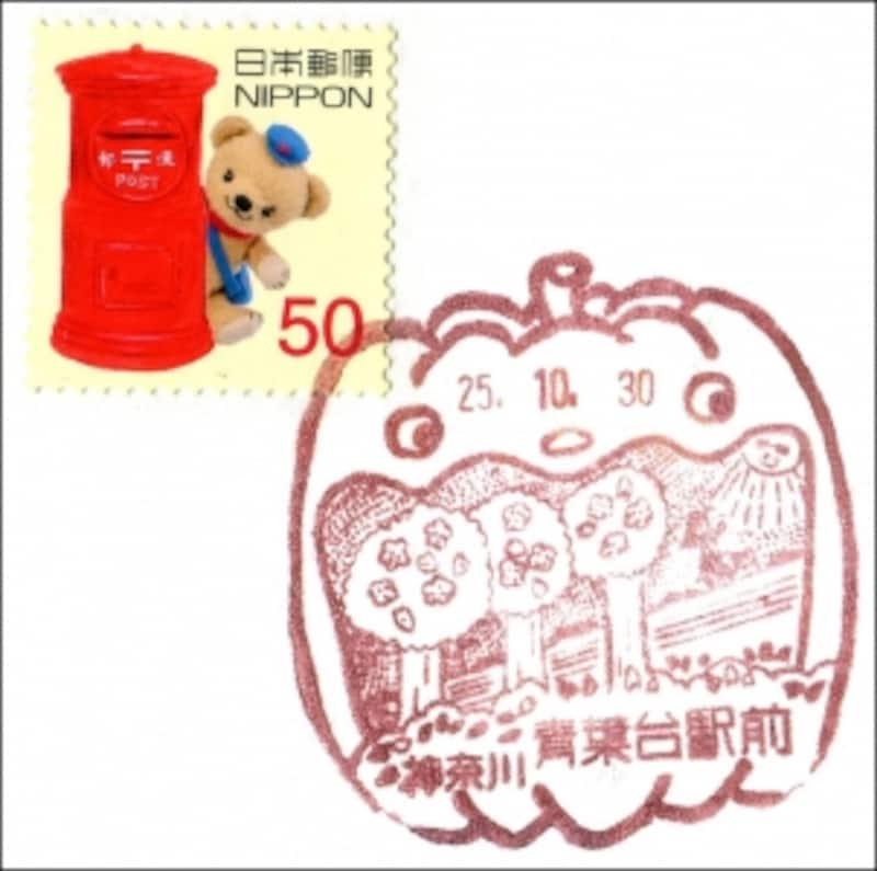 青葉台駅前郵便局の風景印