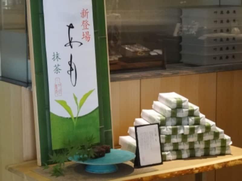 「あも(抹茶)」(1棹税別1,200円)