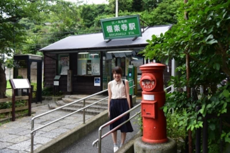 「関東の駅100選」にも選ばれている江ノ電の極楽寺駅