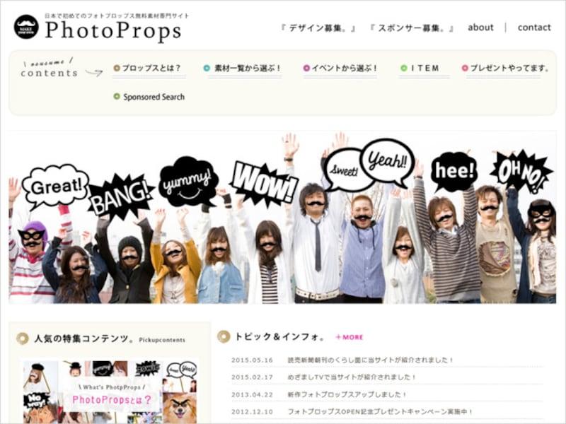 フォトプロップス素材無料で手作り&作り方PhotoProps