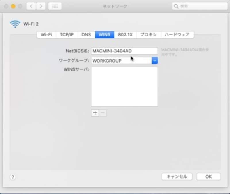 NetBIOS名を変更してみる。