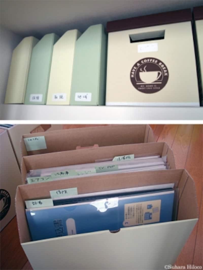書類はフォルダにラベリング収納