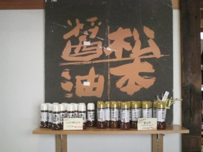 店頭に並ぶ商品。醤油を使ったドレッシングや麺つゆも人気。