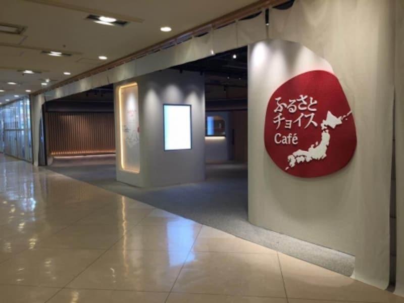 ふるさとチョイスcafeは有楽町駅前にあるビルに!仕事帰りに立ち寄ってみては