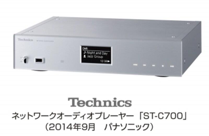 ST-C700
