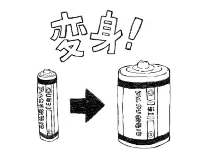 単3を単1に,単三を単一に,単3電池を単1電池にする,単三電池を単一電池にする方法,単3電池を単2や単1に変える方法,単三,単一,変換,単3電池,単1電池,代用,単3,単1