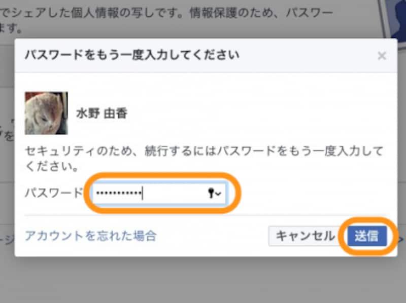 確認画面が出たらパスワードを入力して[送信]をクリック