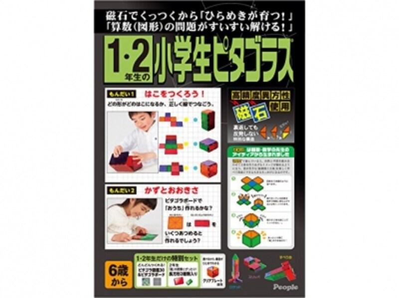 ピープル/1・2年生の小学生ピタゴラス(3758円)