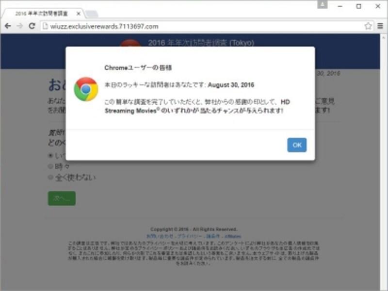 Chromeアイコンが使われ、ぱっと見では違和感がないかもしれませんね