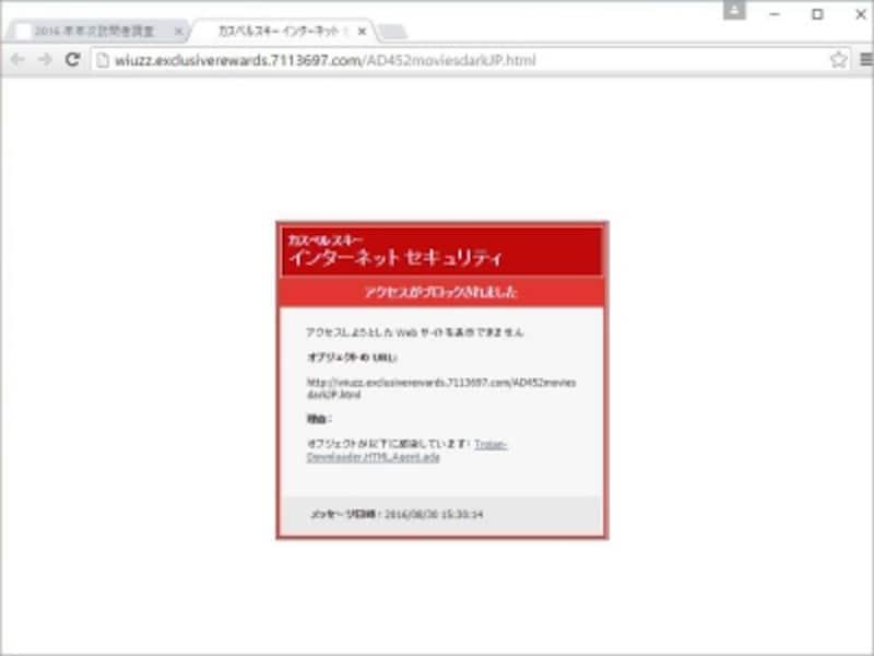 フィッシング詐欺サイトへのアクセスをブロックしてくれました