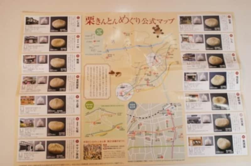 中津川観光協会認定 栗きんとんめぐり公式マップ