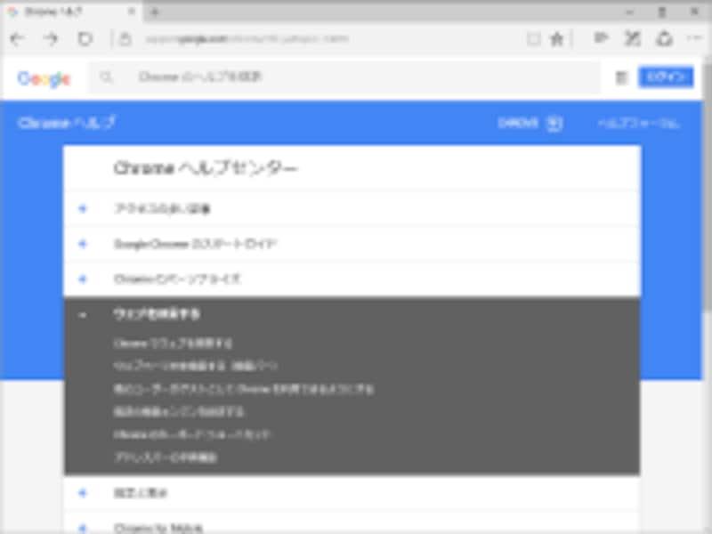 アコーディオンメニューが採用されているGoogleヘルプページの表示例