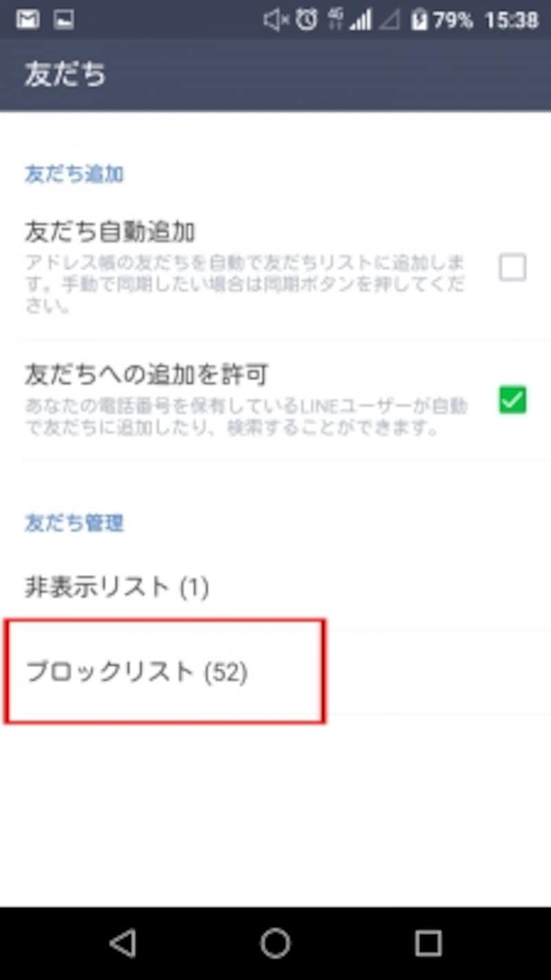 「非表示リスト」からもアカウントを削除することができる