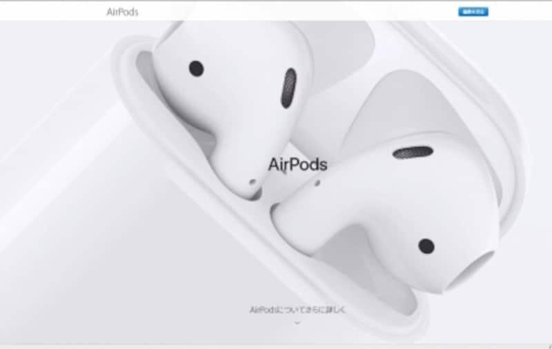 10月下旬にワイヤレスヘッドフォン「AirPods」が登場する予定