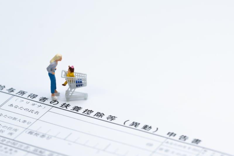 配偶者控除、所得税・住民税2020年