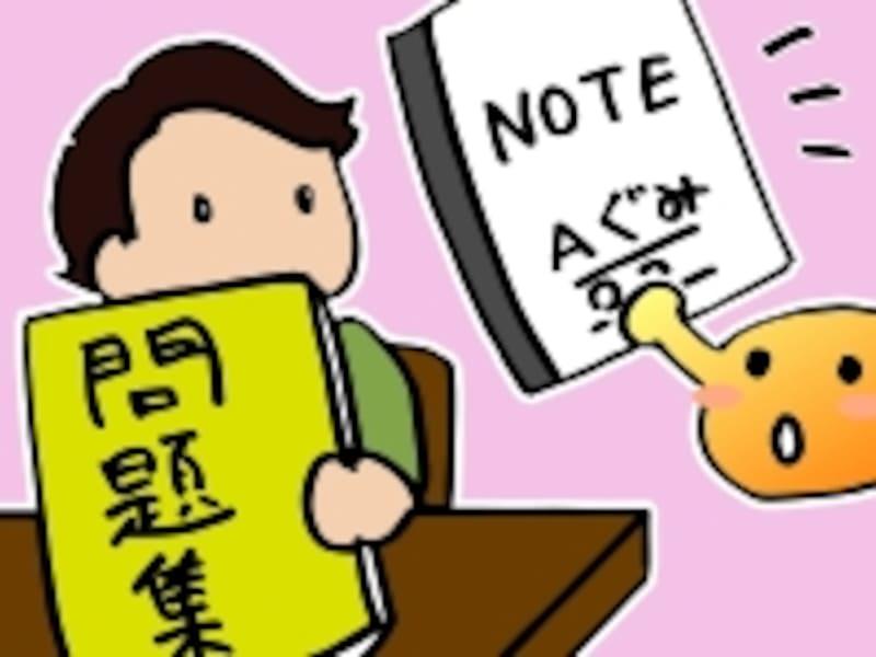 授業中にとったノートには試験で出されることがたくさん書かれています。