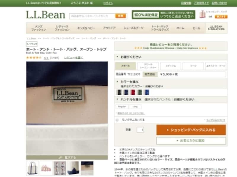 日本のL.L.Beanオンラインショッのオーダーページはこんな感じ!