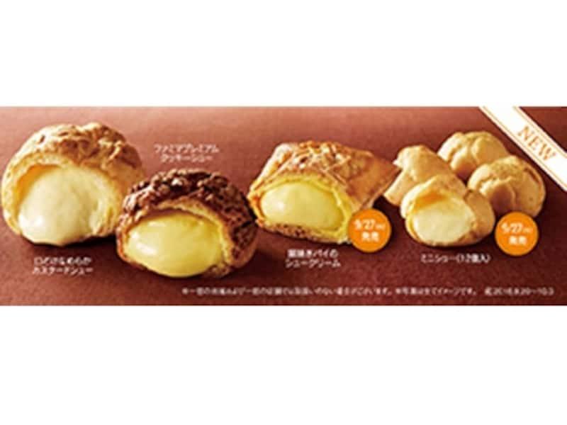 新しくなった、ファミリーマートのシュークリームは4種類!