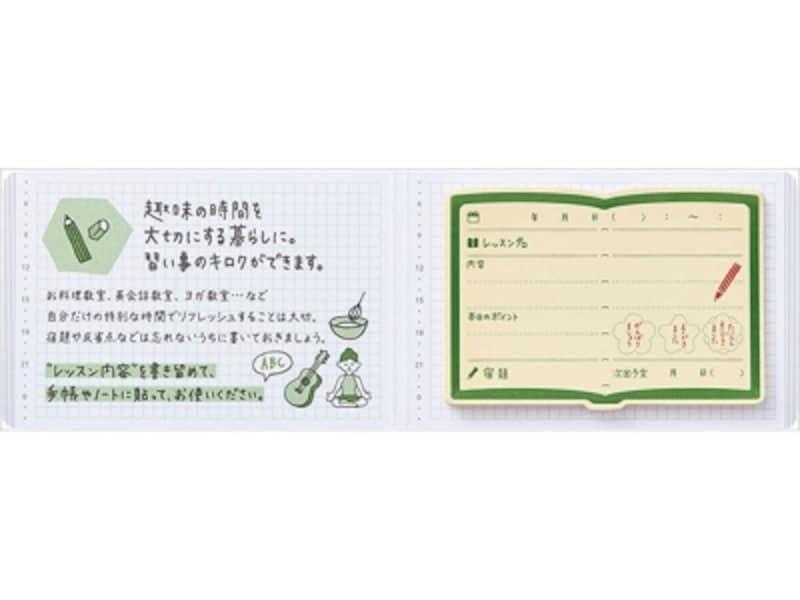 キングジム/暮らしのキロクレッスン(486円)