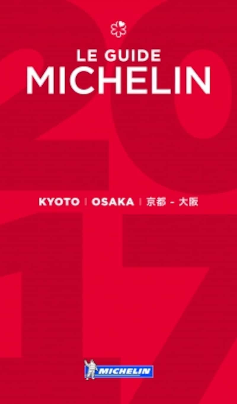 「ミシュランガイド京都・大阪2017」表紙undefined(C)MICHELIN