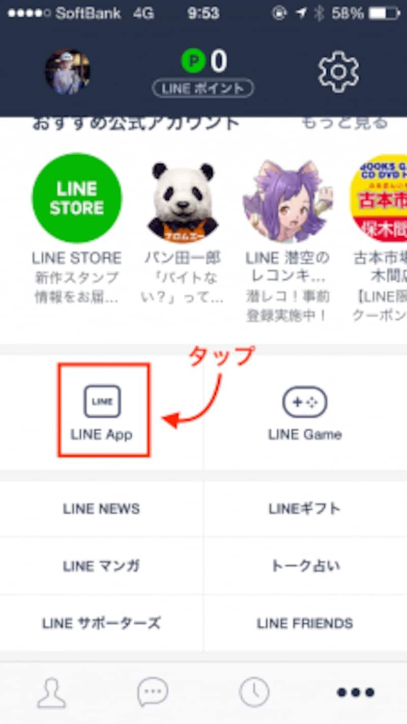 「…(その他)」ページを下の方にスライドさせると「LINEApp」がある