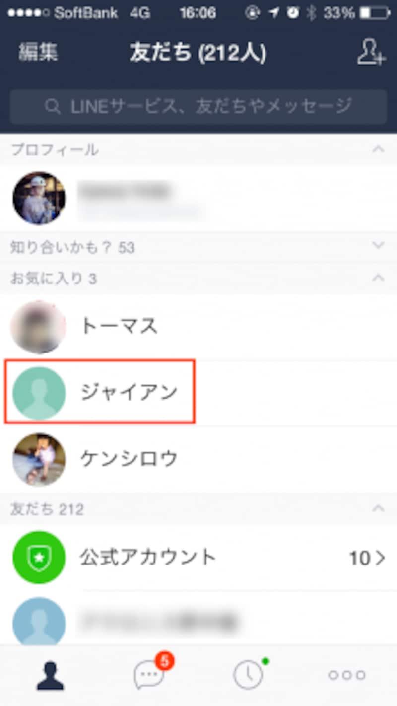 「友だち」画面では「お気に入り」に登録した「友だち」が、上位に表示される
