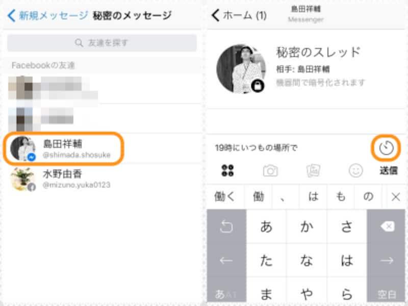 (左)メッセージを送る相手をタップ。(右)タイマーアイコンをタップ
