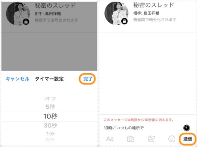 (左)メッセージを消える時間を選択して[完了]をタップ。(右)赤文字で消える時間を確認したら[送信]をタップ