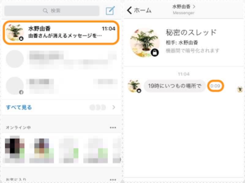 (左)「消えるメッセージを~」が目印。(右)吹き出しの右に消えるまでの時間が表示される。この画面では「9秒後に消える」ことを示す