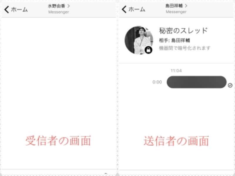(左)設定した時間がたつと確認画面なしにメッセージが消える。(右)送信者の画面でも、何を送ったのか確認できなくなる