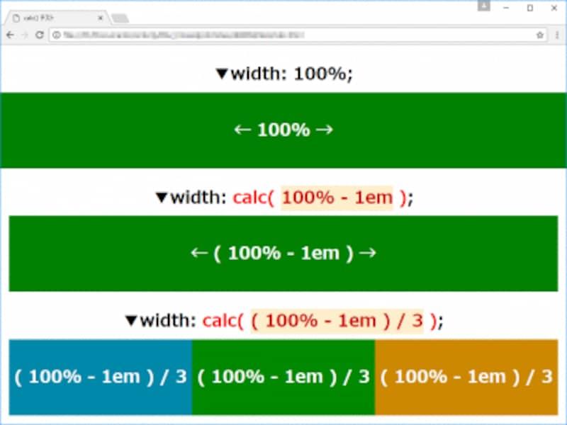 横幅(widthプロパティ)の値にcalc()を使って計算式を指定してみた表示例