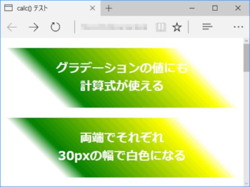 グラデーションのカラーストップ(色変更位置)に計算式を使うこともできる