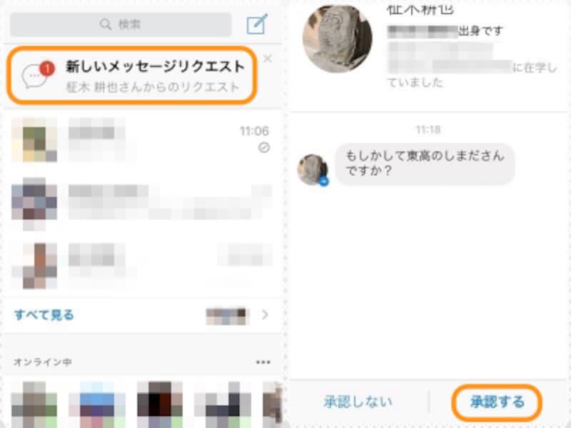 (左)メッセージリクエストがあれば画面の一番上に表示されるのでタップ。(右)[承認する]をタップすれば、友達と同じようにメッセージのやりとりが可能
